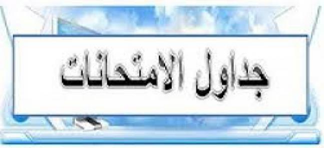 جدول امتحانات النظري للفصل الدراسي الثاني   للعام الجامعي 2018/2019