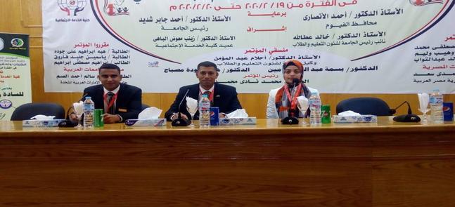 جامعة مدينة السادات تشارك في المؤتمر العلمي الطلابي الأول