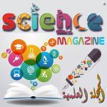 جامعة مدينة السادات تحتل المركز الثالث فى المجلات العلمية للطب البيطرى