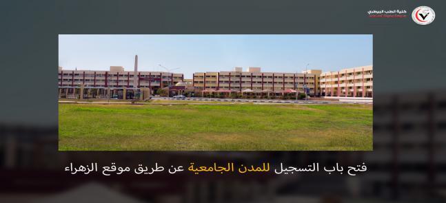 فتح باب التسجيل للمدن الجامعية عن طريق موقع الزهراء