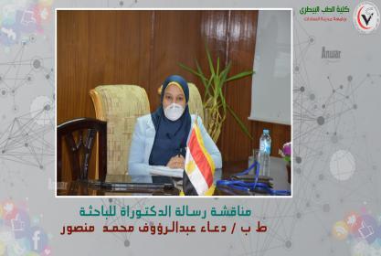 مناقشة رسالة الدكتوراه للباحثة ط.ب / دعاء عبدالرؤوف محمد  منصور