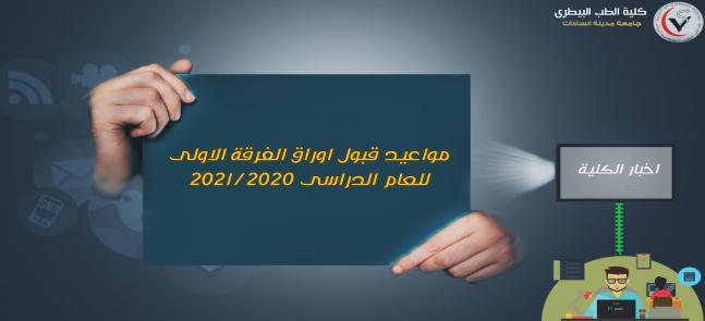 مواعيد قبول اوراق الفرقة الاولى للعام الدراسى 2021/2020
