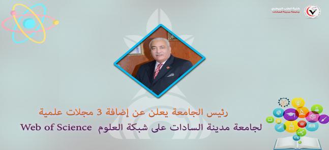 رئيس الجامعة يعلن عن إضافة ٣ مجلات علمية لجامعة مدينة السادات على شبكة العلوم  Web of Science