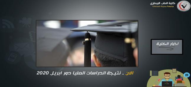 نتيجة الدراسات العليا دور ابريل 2020