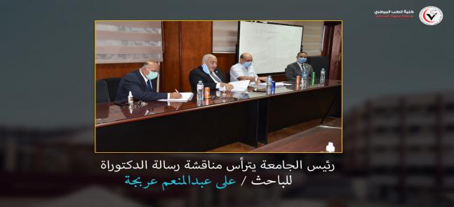 رئيس الجامعة يترأس مناقشة رسالة الدكتوراه للباحث على عبدالمنعم عربجة