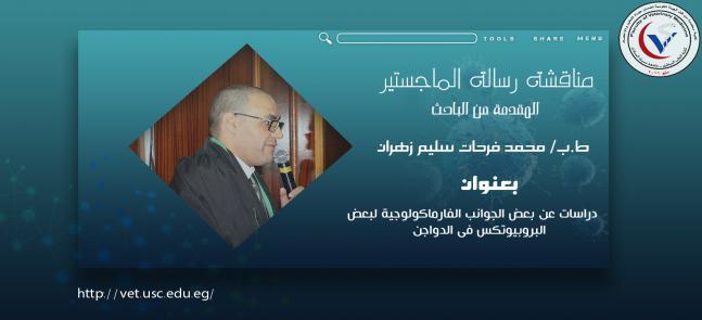 مناقشة رسالة الماجستير المقدمة من الباحث / محمد فرحات سليم